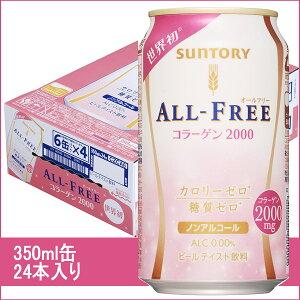 メーカー:サントリー 発売日:2015年6月30日サントリーALL-FREE(オールフリー)〈コラーゲン20...