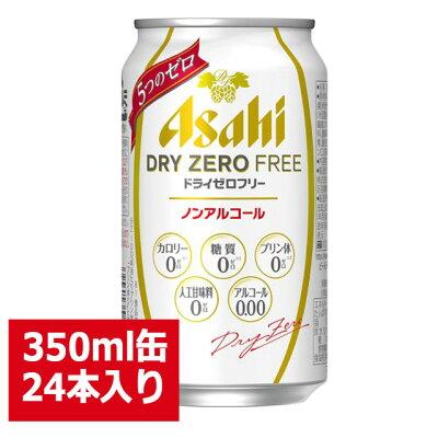 5つのゼロアサヒ ドライゼロ フリー350ml 24缶入り【プリン体ゼロのノンアルコール】 / 父の日 お歳暮 クリスマス お年賀 お正月