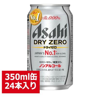 アルコール 0.00%【ノンアルコールビールテイスト】アサヒ ドライゼロ 350ml 24缶入り / 父の日 お歳暮 クリスマス お年賀 お正月