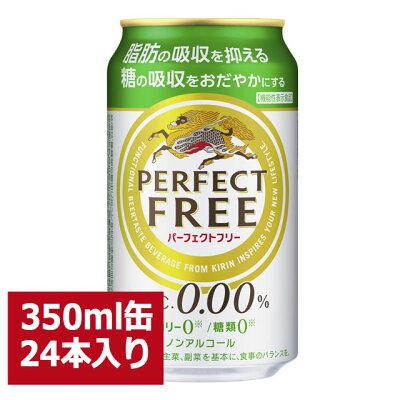アルコール 0.00%【ノンアルコールビールテイスト】キリン パーフェクトフリー 350ml 24缶入り / 父の日 お歳暮 クリスマス お年賀 お正月
