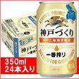 キリン一番搾り 神戸づくり 350ml 24缶入り/