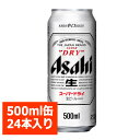 アサヒスーパードライ 500ml缶24本入り / 父の日 お歳暮 クリスマス お年賀 お正月