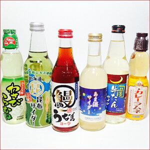 変わりダネ サイダー・ラムネ・コーラ 6本セット