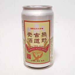 熊野古道麥酒 350ml缶 二軒茶屋餅角屋本店EA麦酒蔵/地ビール/クラフトビール