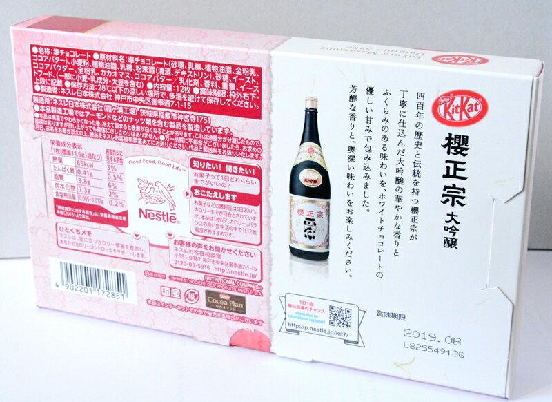 ネスレ キットカットミニ 櫻正宗 大吟醸 ミニ12枚入り/関西土産/KitKat/桜正宗/さくらまさむね/チョコレート/日本酒/清酒
