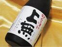 球磨焼酎「上無(かみむ)」720ml / 2