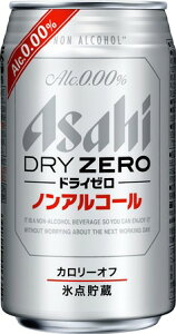 アルコール 0.00%【ノンアルコールビールテイスト】アサヒ ドライゼロ 350ml 24缶入り