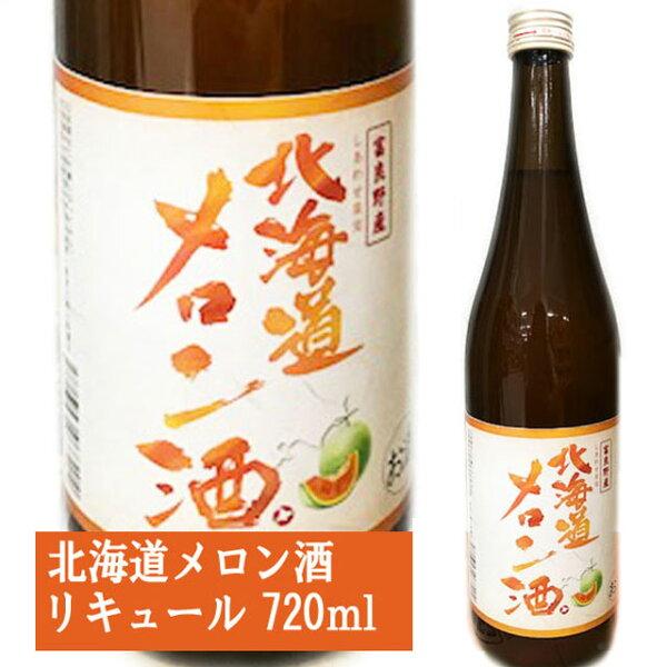 しあわせ果実 北海道富良野産メロン酒 720ml/リキュール/フルーツ酒/北のさくら/めろん/母の日