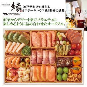 ■全国送料無料■神戸「ステーキハウス縁」オードブル / 【75520】 (T41-5) / おせち 2022 お節 お正月 オードブル