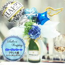 バルーンギフト バルーンデコラッピング サマーブルー フランス産スパークリングワイン 750ml 辛口 ラッピングつき メッセージカードお付けします。結婚祝い お誕生日 御祝い 記念日 贈り物 バースデー ギフトに最適 インスタ映えします! Balloon Sparkling wine