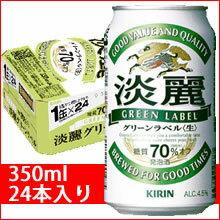 キリン淡麗グリーンラベル350ml24缶入り