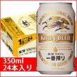 キリン 一番搾り 350ml24缶入り