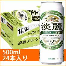 キリン淡麗グリーンラベル500ml24缶入り