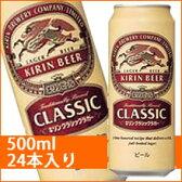 キリンクラシックラガー 500ml 24缶入り