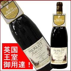 英国王室御用達ワインが驚きの価格。モメサン メルロー 750ml 英国王室御用達ワイン