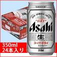 アサヒ スーパードライ 350ml缶24本入り