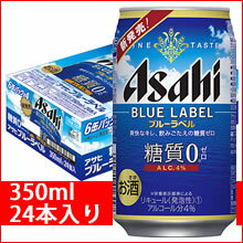 アサヒ ブルーラベル 350ml 24缶入り