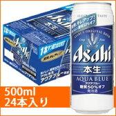 アサヒ 本生 アクアブルー500ml24缶入り