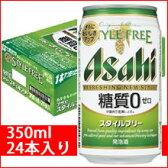 アサヒ スタイルフリー 350ml24缶入り