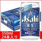 アサヒ 本生 アクアブルー350ml24缶入り