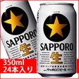 サッポロ黒ラベル 350ml缶24本入り