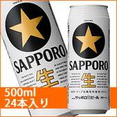 サッポロ黒ラベル 500ml缶24本入り