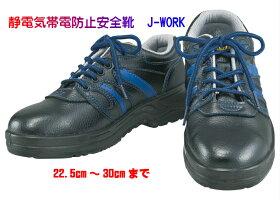 期間限定大特価セール3400円が2980円!おたふく手袋安全靴JW-753