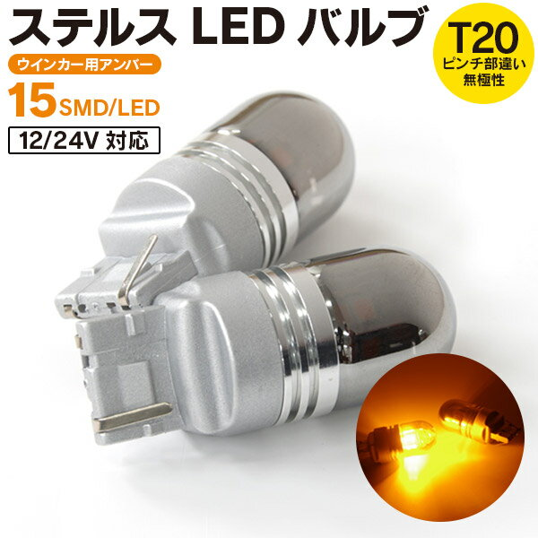 ライト・ランプ, ウインカー・サイドマーカー  100(2) H17.4H19.6 UZJHDJ100 - LED T20 12V24 15SMD2 2