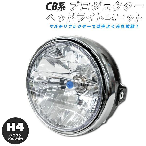 ライト・ランプ, ヘッドライト 25!WP23!CB HONDA 250MC31 VTR250MC33 CB400SF-VTECNC39 CB400SF-VTECNC42 CB750RC42 CB1100SC65 CB1300SFSC54