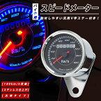 バイク用 スピードメーター 汎用タイプ 180km /h リミッター表示!ステンレス仕上げ&ブラックパネル V字ステー付き【送料無料】