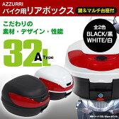 バイク リアボックス 【32L】 カギ&マルチ台座付き Aタイプ カラー選択 ブラック/ホワイト フルフェイス 収納に!【送料無料】