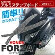 ホンダ/フォルツァ HONDA/FORZA MF08 アルミステップボード 2枚セット!バイク カスタムパーツ【送料無料】