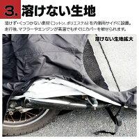溶けないバイクカバーサイズ選択制