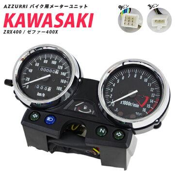 バイク 用 KAWASAKI カワサキ ZRX400/ゼファーχ メーターユニット【送料無料】
