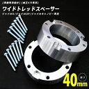 ジャイロX/ジャイロUP/ジャイロキャノピー専用 ワイドトレッドスペーサー 40mm 2枚【送料無料】