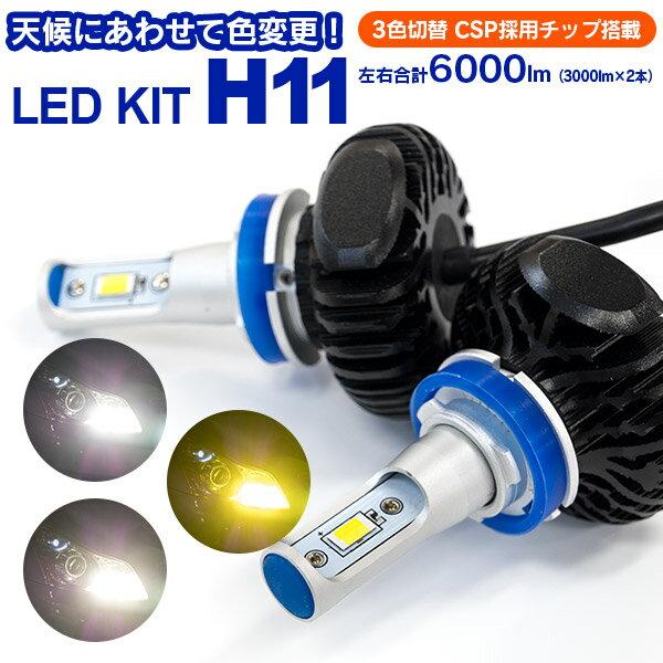 ライト・ランプ, ヘッドライト LED H11 () H14.5H16.7 E51 VVG 3 3000k 4300k 6000k 2