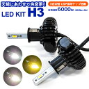 LED フォグ ランプ ライト H3 日産 ウイングロード H8.6〜H11...