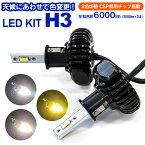 LED フォグ ランプ ライト H3 ホンダ オルティア(マイナー前) H8.3〜H11.5 EL1・2・3 ベルノ店 3色切替 3000k 4300k 6000k 2個セット【送料無料】