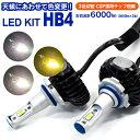 LED フォグ ランプ ライト HB4 日産 ウイングロード H18.12〜...