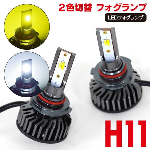 ライト・ランプ, フォグランプ・デイランプ  VOXY H19.6H25.12 ZRR7 H11 2LED