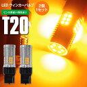 オッティ H19.8〜 H92W 2灯式 リア LEDウィンカーバルブ T20 ...