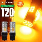 ヴェゼル H25.12〜 RU1 2 3 4 ハイブリッド含む フロント LEDウィンカーバルブ T20 シングル ピンチ部違い ハイフラ内蔵 LED 2本1セット【送料無料】
