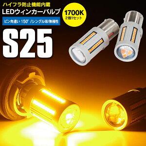 アルト H10.10〜H16.8 HA22・23系 フロント LED ウインカーバルブ S25 ピン角違い 150°ハイフラ防止 キャンセラー内蔵 アンバー 2本1セット【送料無料】