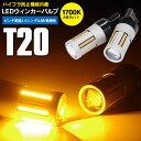 アテンザ H24.11〜 GJ系 リア LED ウインカー バルブ T20 ピ...