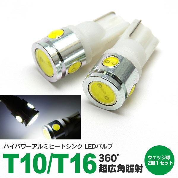 ライト・ランプ, ヘッドライト 25!WP23!LED T10 HPW 2.5W 2