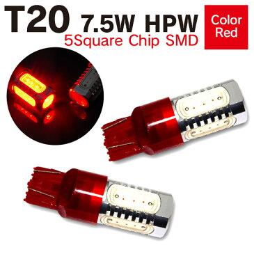 ハイエース H19.8〜H24.4 TRH200系 LEDバルブ T20 HPW 7.5W 大型チップ 5SMD ダブル球 【レッド/赤】 ブレーキランプ/ストップランプ 2本セット【送料無料】