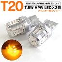 ウイングロード H17.11〜H18.11 Y12 LEDバルブ T20/T20ピンチ...