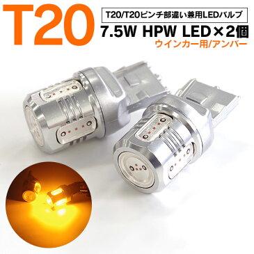 ハイエース H19.8〜H24.4 TRH200系 LEDバルブ T20/T20ピンチ部違い HPW 7.5W 大型チップ 5SMD シングル球 【アンバー/オレンジ】 ウインカー/ターンランプ 2本セット【送料無料】