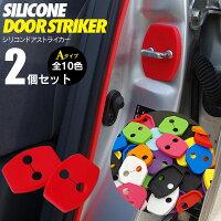1【送料無料】シリコンドアストライカー【Aタイプ】全10色【色選択】