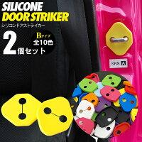 1【送料無料】シリコンドアストライカー【Bタイプ】全10色【色選択】